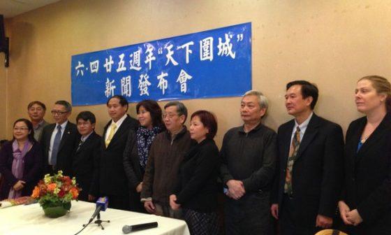 25th Commemoration of the Tiananmen Square Massacre - RFA Photo