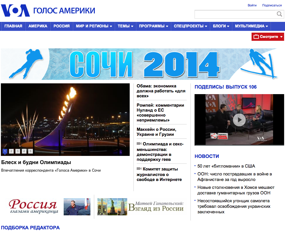 Voice of America Russian Service Homepage Screen Shot