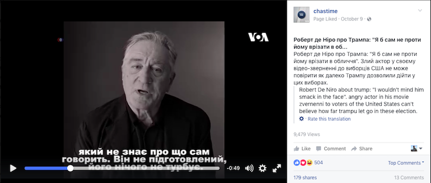 This image has an empty alt attribute; its file name is VOA-Ukrainian-Facebook-Anti-Trump-Video-Screen-Shot-Screen-Shot-2016-10-11-at-7.54-PM-ET.png